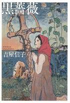 黒薔薇 :吉屋 信子|河出書房新社