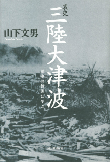 歴史の教訓がよみがえる。被災を乗り越え、新しい文章を付して、名著復刊。