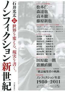 石井光太責任編集 ノンフィクション新世紀