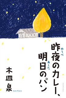 感動する・泣ける小説『昨夜のカレー、明日のパン』