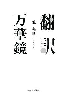 翻訳万華鏡