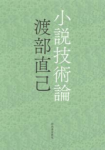 小説技術論