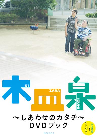 木皿泉~しあわせのカタチ~DVDブック