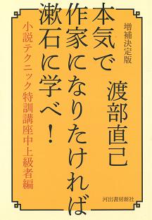 本気で作家になりたければ漱石に学べ!