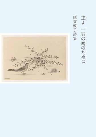 主よ 一羽の鳩のために 須賀敦子詩集