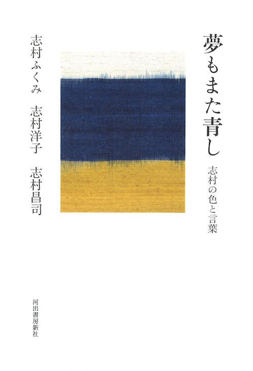 夢もまた青し 志村の色と言葉