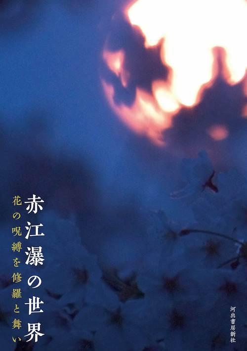 赤江瀑の世界