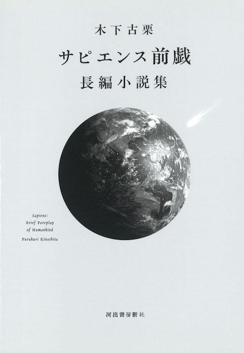 サピエンス前戯 長編小説集