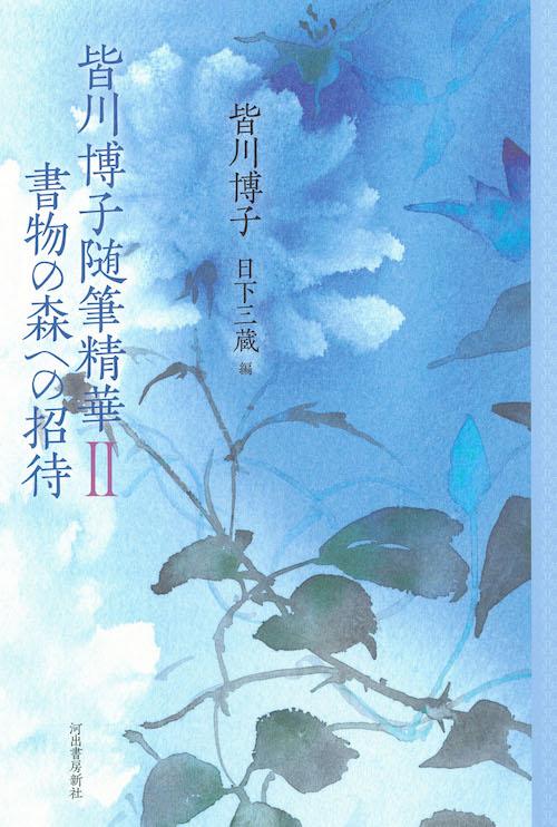皆川博子随筆精華Ⅱ 書物の森への招待