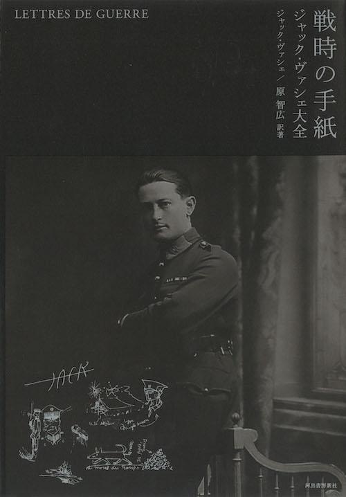 戦時の手紙