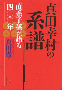 真田幸村の系譜 直系子孫が語る四〇〇年