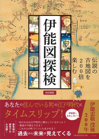 伊能図探検 図書館版