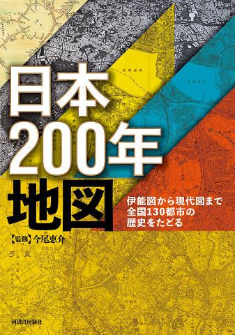 日本200年地図