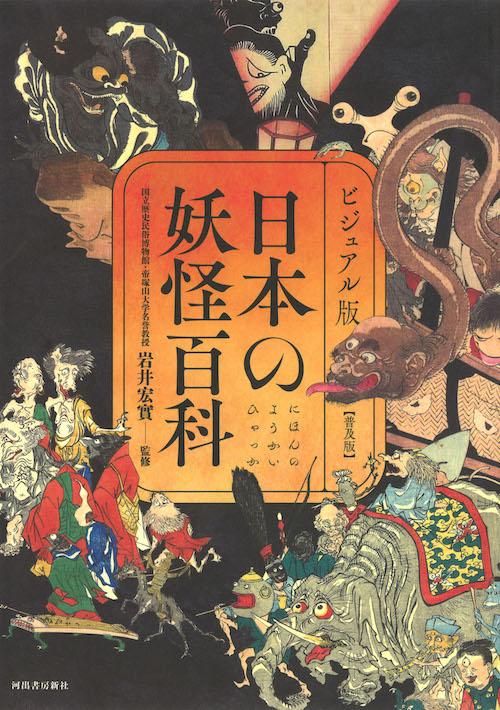 ビジュアル版 日本の妖怪百科【普及版】