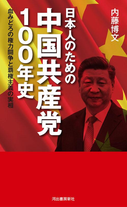 日本人のための中国共産党100年史