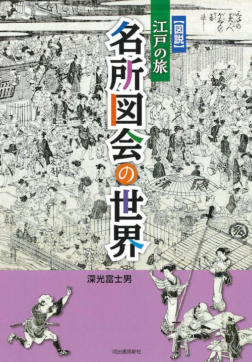 図説 江戸の旅 名所図会の世界