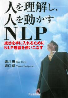 人を理解し、人を動かすNLP---成功を手に入れるためにNLP理論を使いこなす