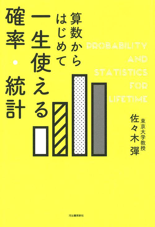 算数からはじめて 一生使える確率・統計