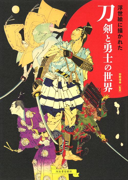 浮世絵に描かれた刀剣と勇士の世界