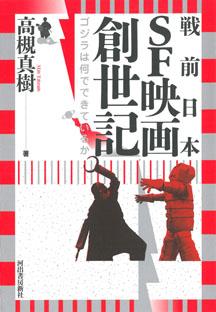 戦前日本SF映画創世記