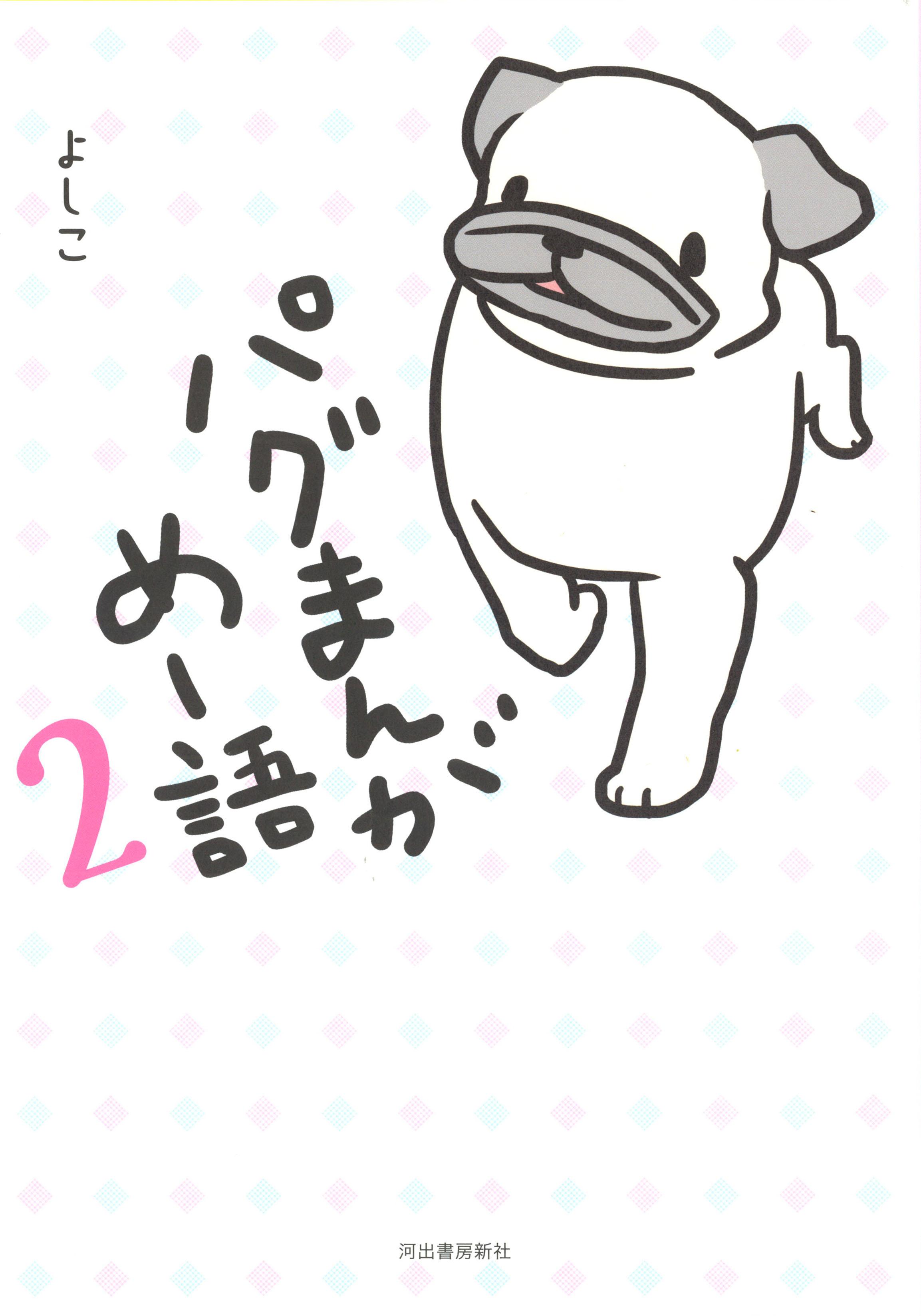 パグまんが めー語 2