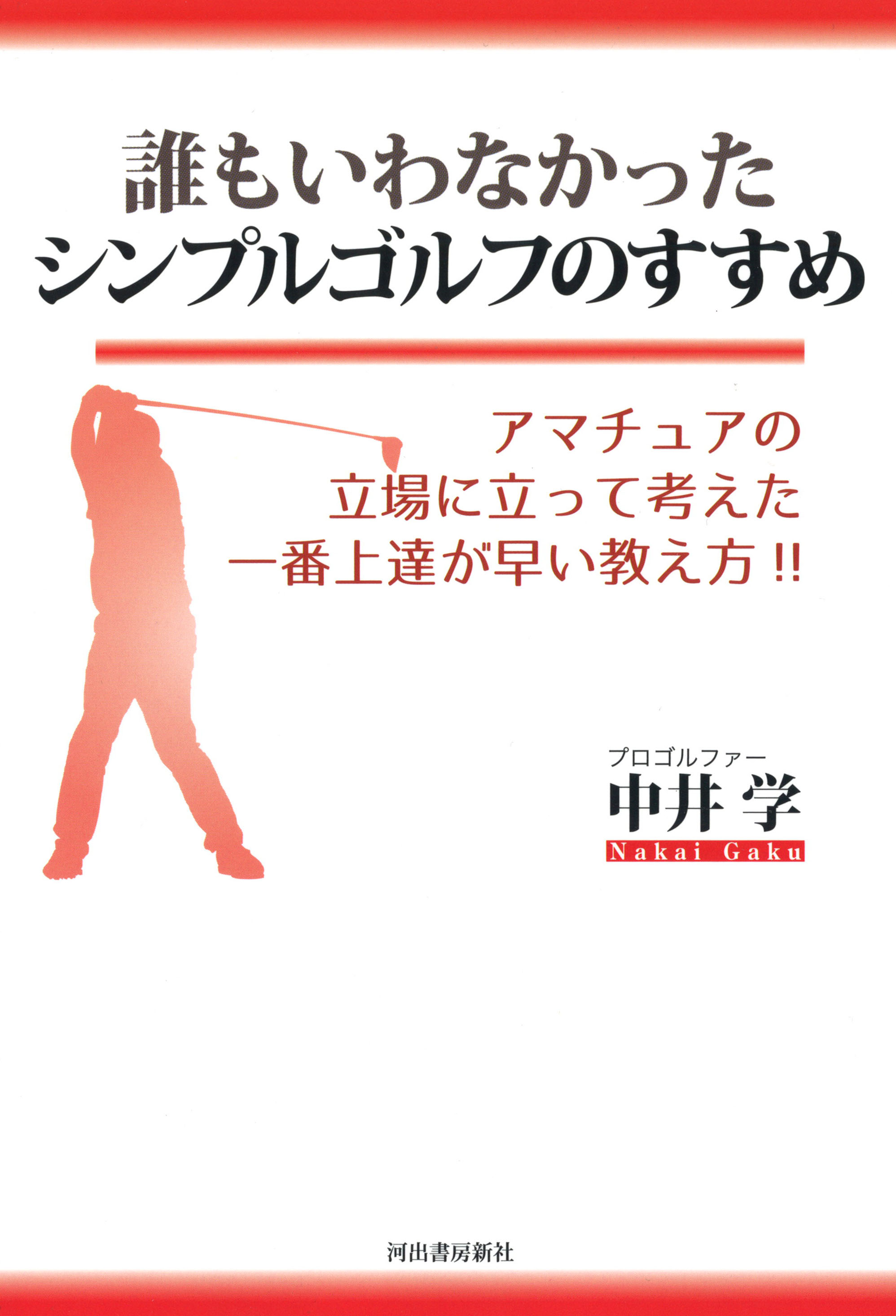 誰もいわなかったシンプルゴルフのすすめ