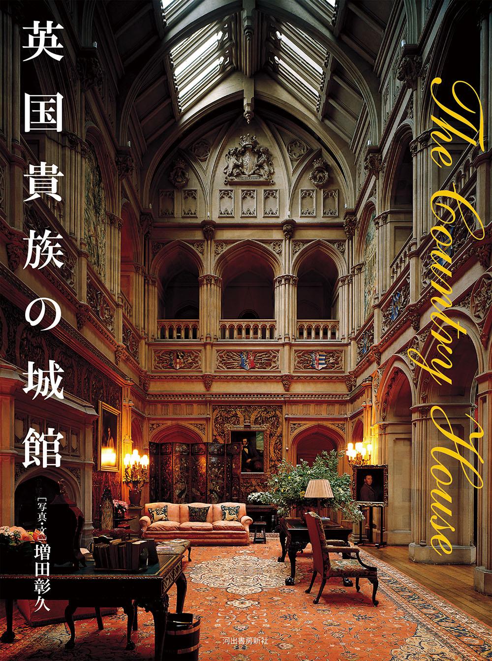 英国貴族の城館