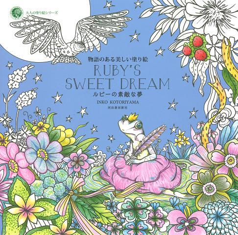 物語のある美しい塗り絵 ルビーの素敵な夢