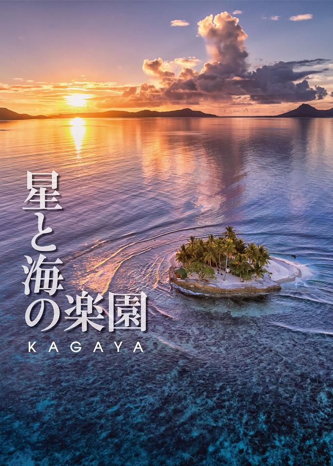 星と海の楽園