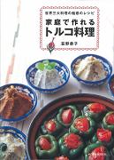 福井県のトルコ料理《個室 ... - nikkei.gnavi.co.jp