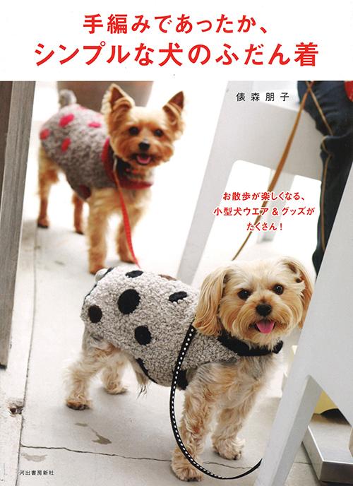 手編みであったか、シンプルな犬のふだん着