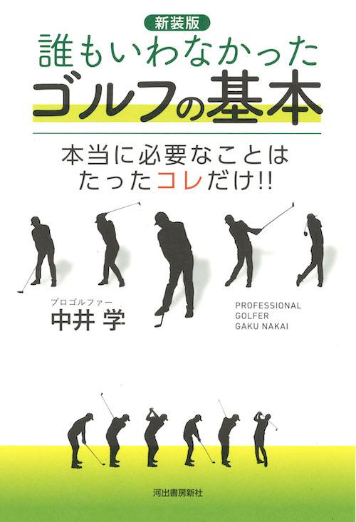 【新装版】誰もいわなかったゴルフの基本