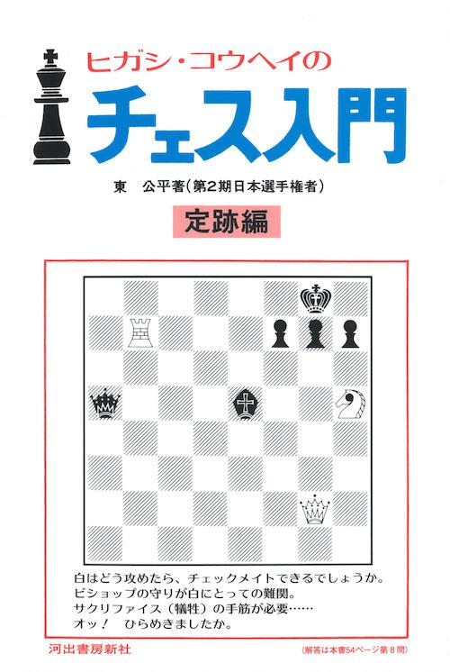ヒガシ・コウヘイのチェス入門