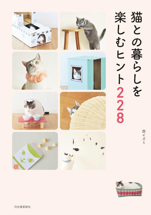 猫との暮らしを楽しむヒント228