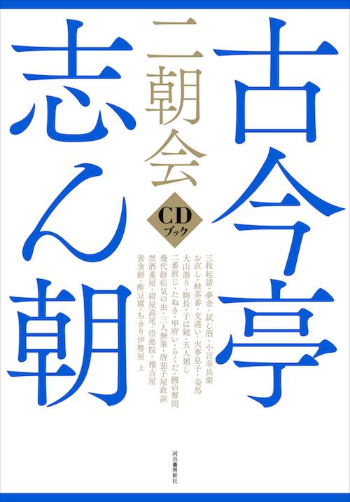 古今亭志ん朝 二朝会 CDブック