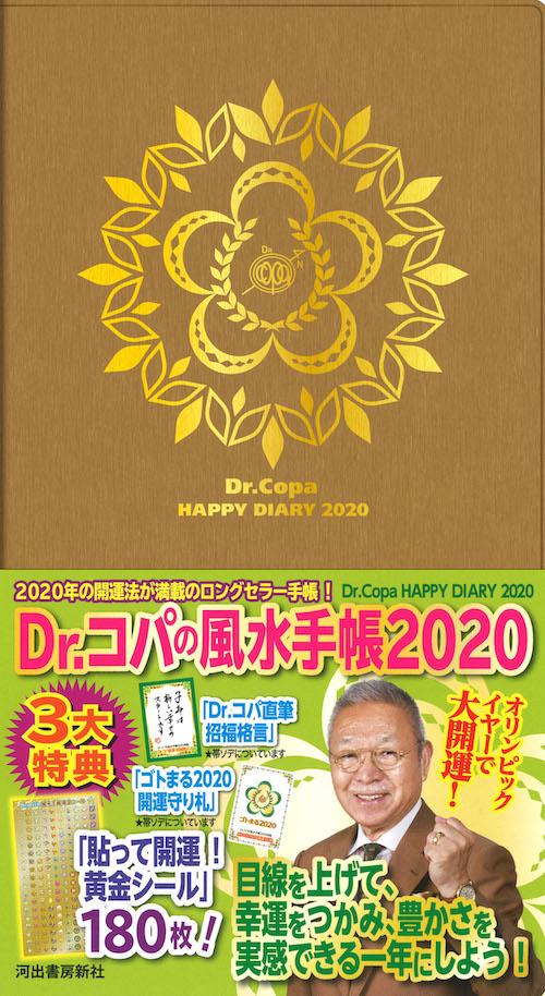 Dr.コパの風水手帳2020