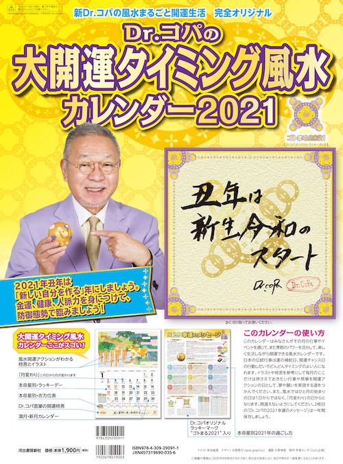 Dr.コパの大開運タイミング風水カレンダー2021