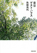 東京ゲスト・ハウス