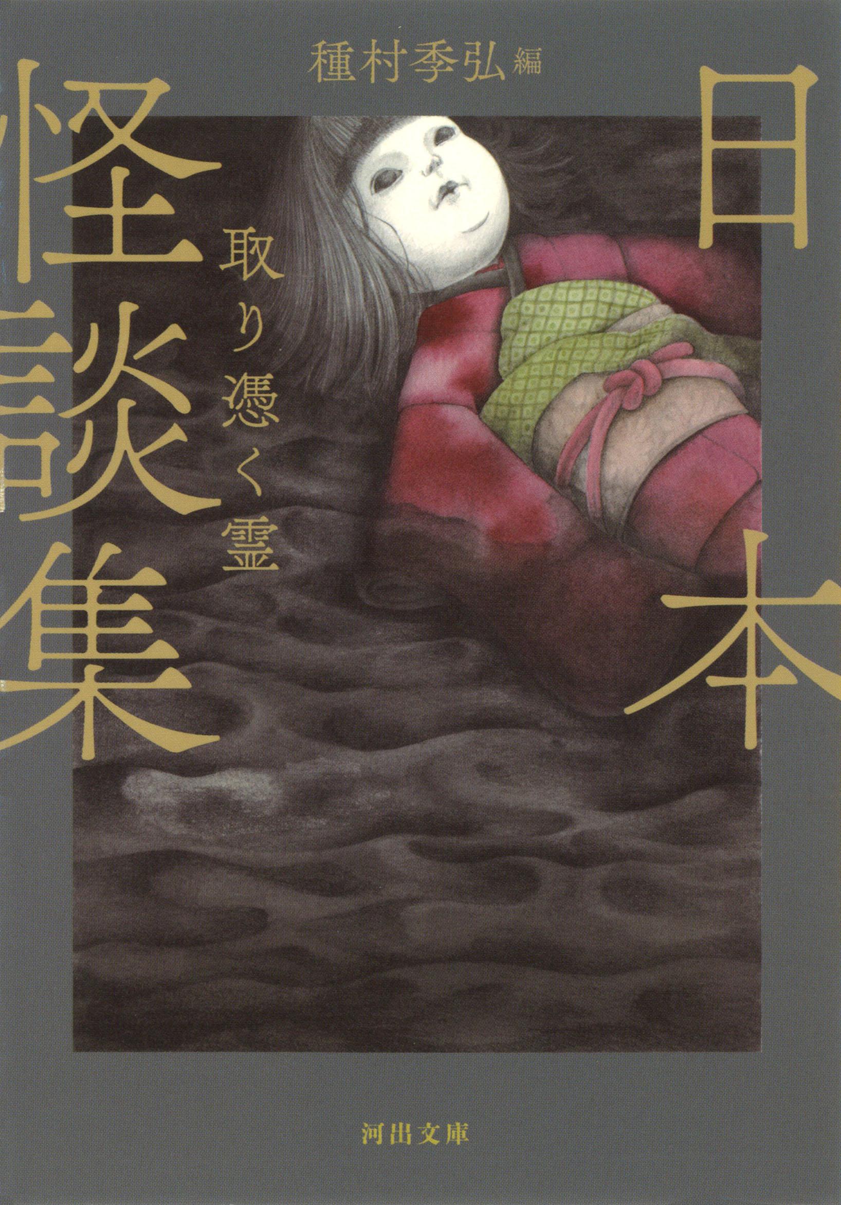 種村 季弘|著者 | 河出書房新社