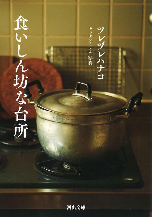 食いしん坊な台所