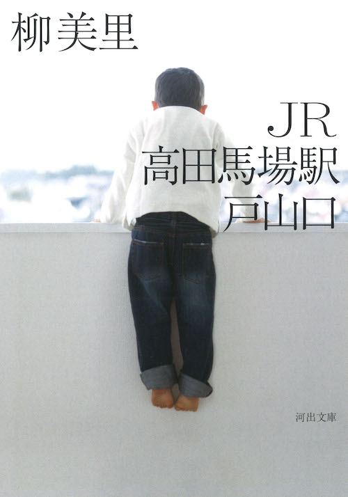JR高田馬場駅戸山口