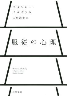 服従の心理 服従の心理 :スタンレー・ミルグラム,山形 浩生|河出書房新社