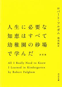 人生に必要な知恵はすべて幼稚園の砂場で学んだ