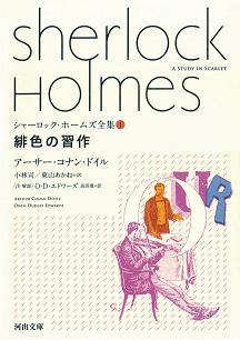 アーサー・コナン・ドイル シャーロック・ホームズ全集【全9巻】