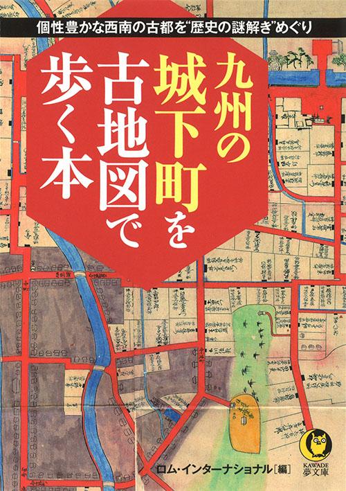 九州の城下町を古地図で歩く本