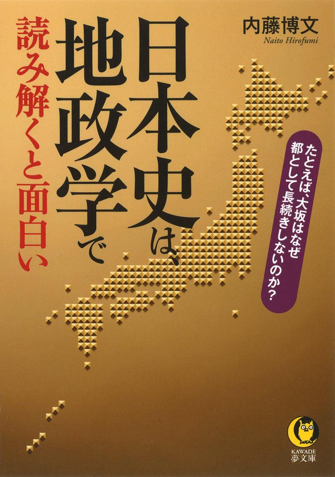 日本史は、地政学で読み解くと面白い