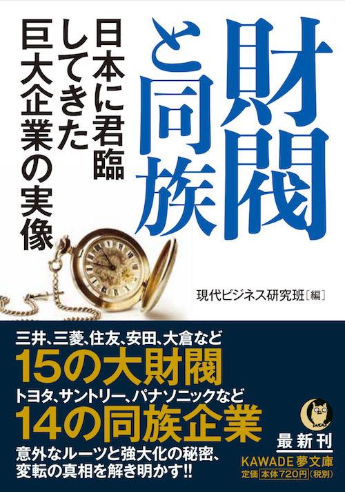 財閥と同族 日本に君臨してきた巨大企業の実像