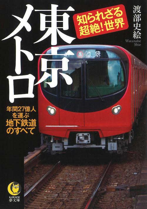 東京メトロ 知られざる超絶!世界