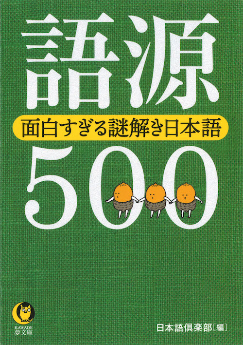語源500 面白すぎる謎解き日本語