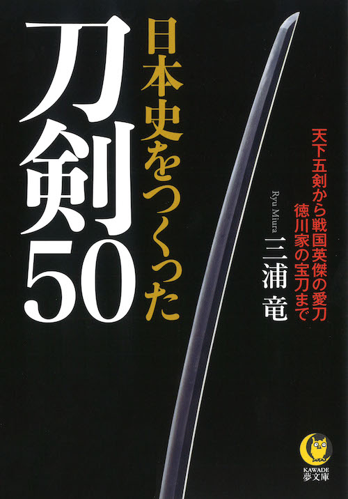 日本史をつくった刀剣50